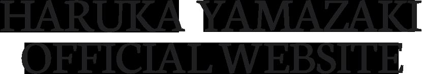 山崎はるかオフィシャルサイトロゴ