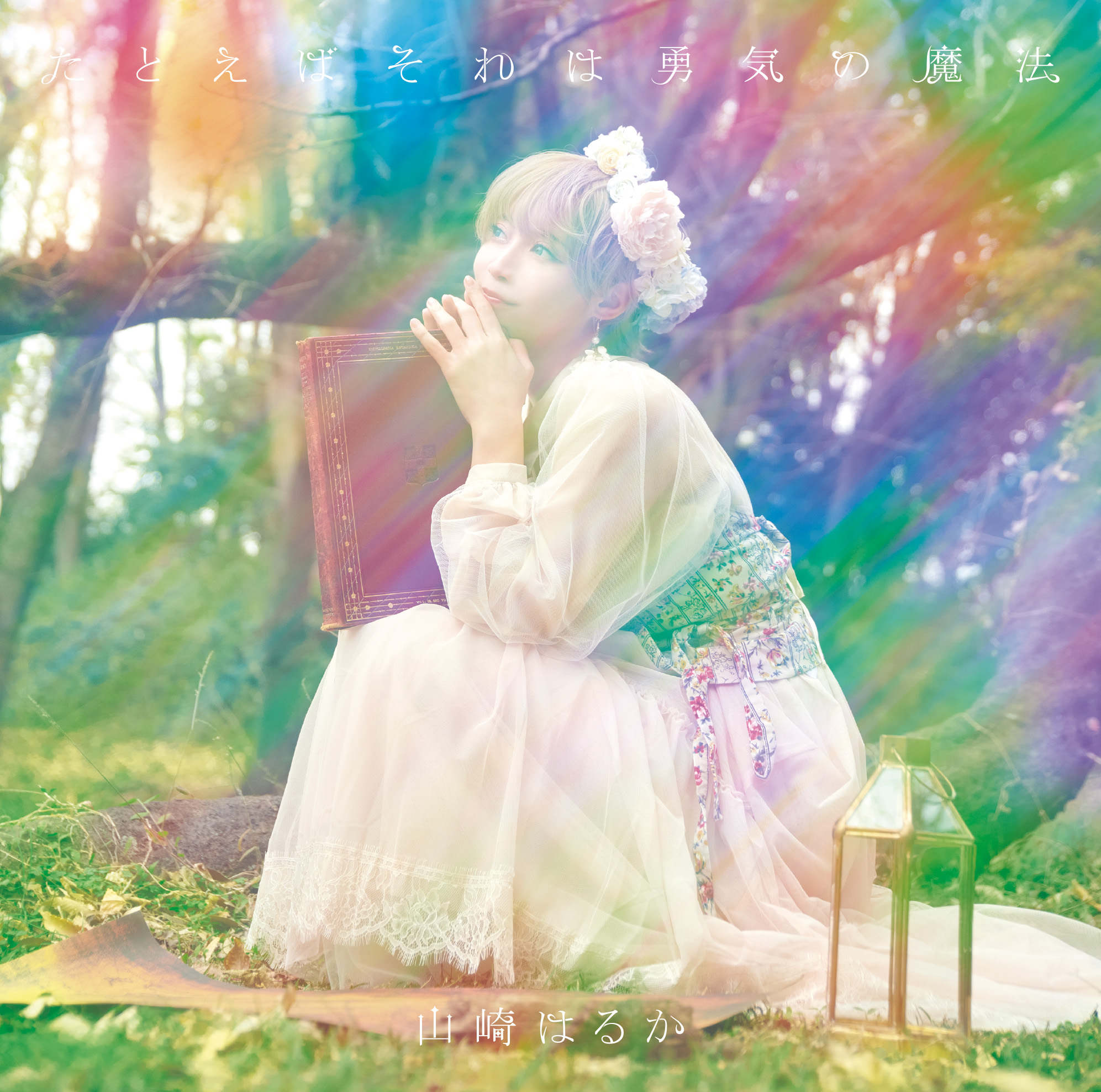 ゼンゼントモダチ初回限定盤CD+DVD